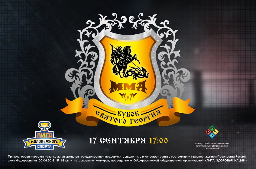 Кубок святого Георгия